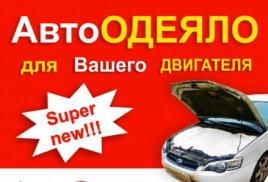 автоодеяло производства россии от 950 рублей, разные размеры.