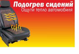 Подогрев сидений: новое поступление, в наличии со спинкой и без.
