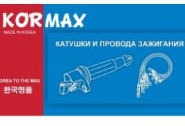 катушки/ провода зажигания kormax.